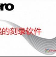 Nero 绿色版(最强刻录软件)