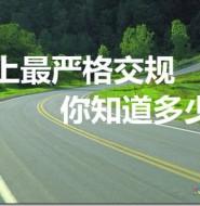 2013年新交通规则,你知道多少?