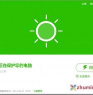百度杀毒软件2013 官方中文版