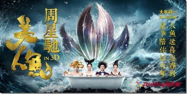 《美人鱼》24.5亿创影史纪录 星爷谈爱情聊环保