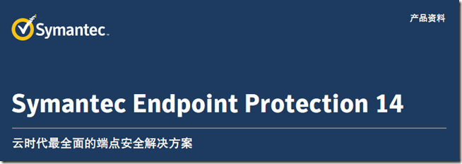 Symantec Endpoint Protection(SEP)
