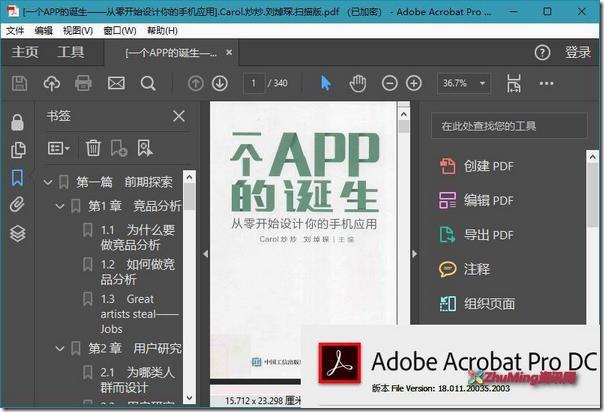 最佳PDF方案AcrobatProDC
