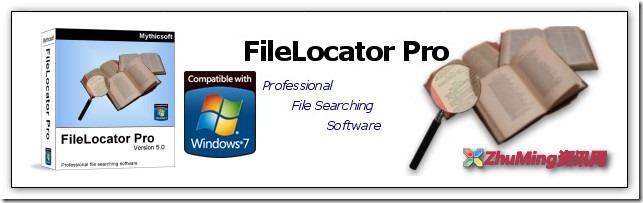 文件搜索利器 FileLocator PRO