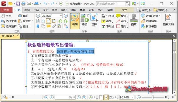 强大PDF编辑器PDF-XChange Editor
