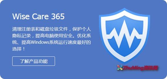 WiseCare3651